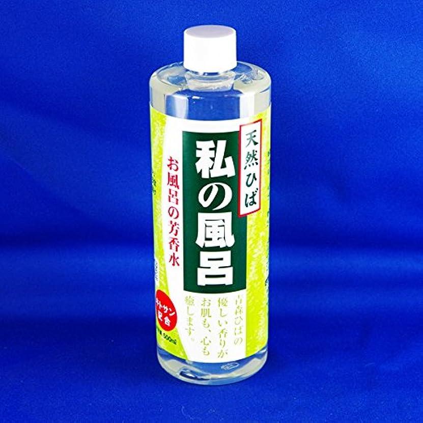 迷彩追放する実行可能【入浴剤】青森ひば 私の風呂 500ml(高分子キトサン配合)