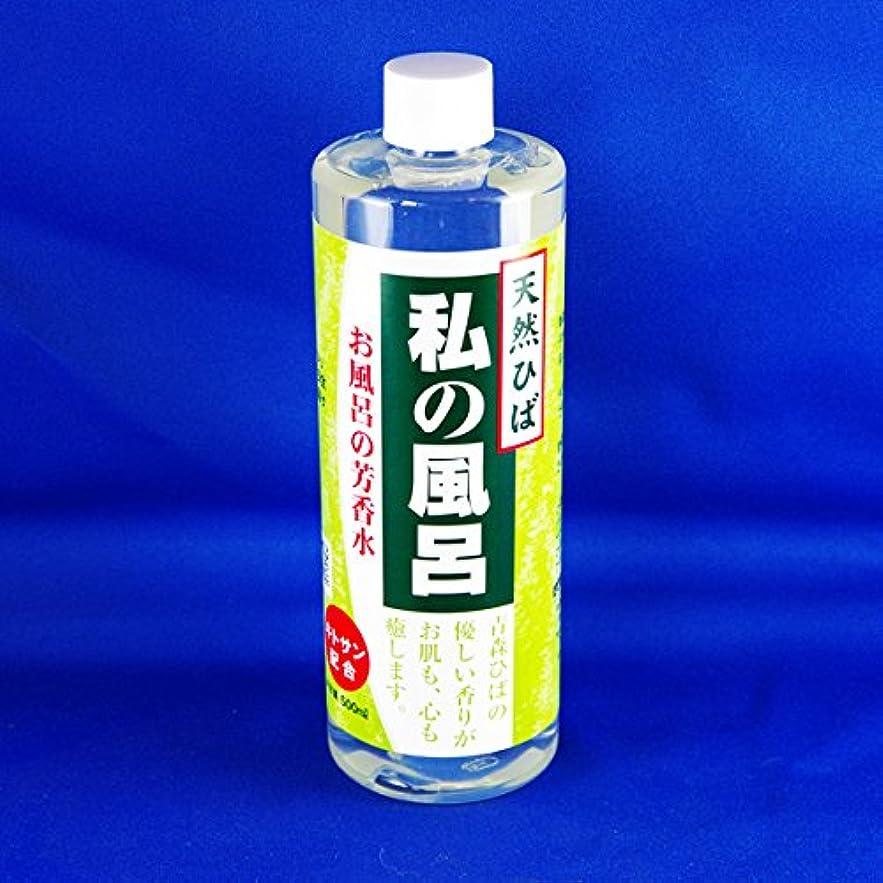 あたたかい望まないそれに応じて【入浴剤】青森ひば 私の風呂 500ml(高分子キトサン配合)