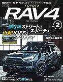 スタイルRV Vol.152 トヨタ RAV 4 № 2 (NEWS mook RVドレスアップガイドシリーズ)