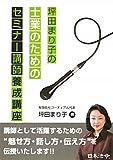 坪田まり子の士業のためのセミナー講師養成講座