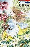 蜻蛉 5 (花とゆめCOMICS)