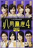 八局麻雀4[DVD]