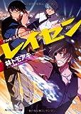 レイセン File6:三人きりのフォース (角川スニーカー文庫)