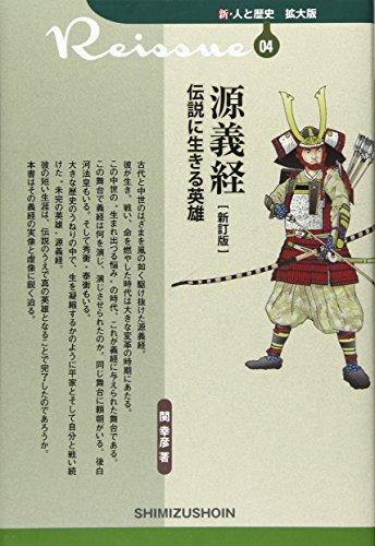源義経―伝説に生きる英雄 (新・人と歴史 拡大版)