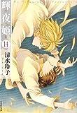 輝夜姫 (第14巻) (白泉社文庫 (し-2-29))
