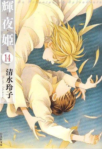 輝夜姫 (第14巻) (白泉社文庫 (し-2-29))の詳細を見る