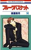 フルーツバスケット 14 (花とゆめコミックス)