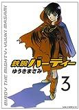 鉄腕バーディー 3 (ヤングサンデーコミックス)