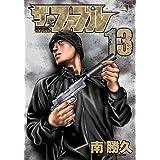 ザ・ファブル(13) (ヤンマガKCスペシャル)