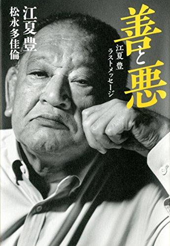 善と悪 江夏豊ラストメッセージ (ダ・ヴィンチBOOKS)の詳細を見る