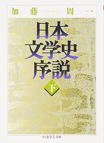 日本文学史序説〈下〉 (ちくま学芸文庫)の詳細を見る