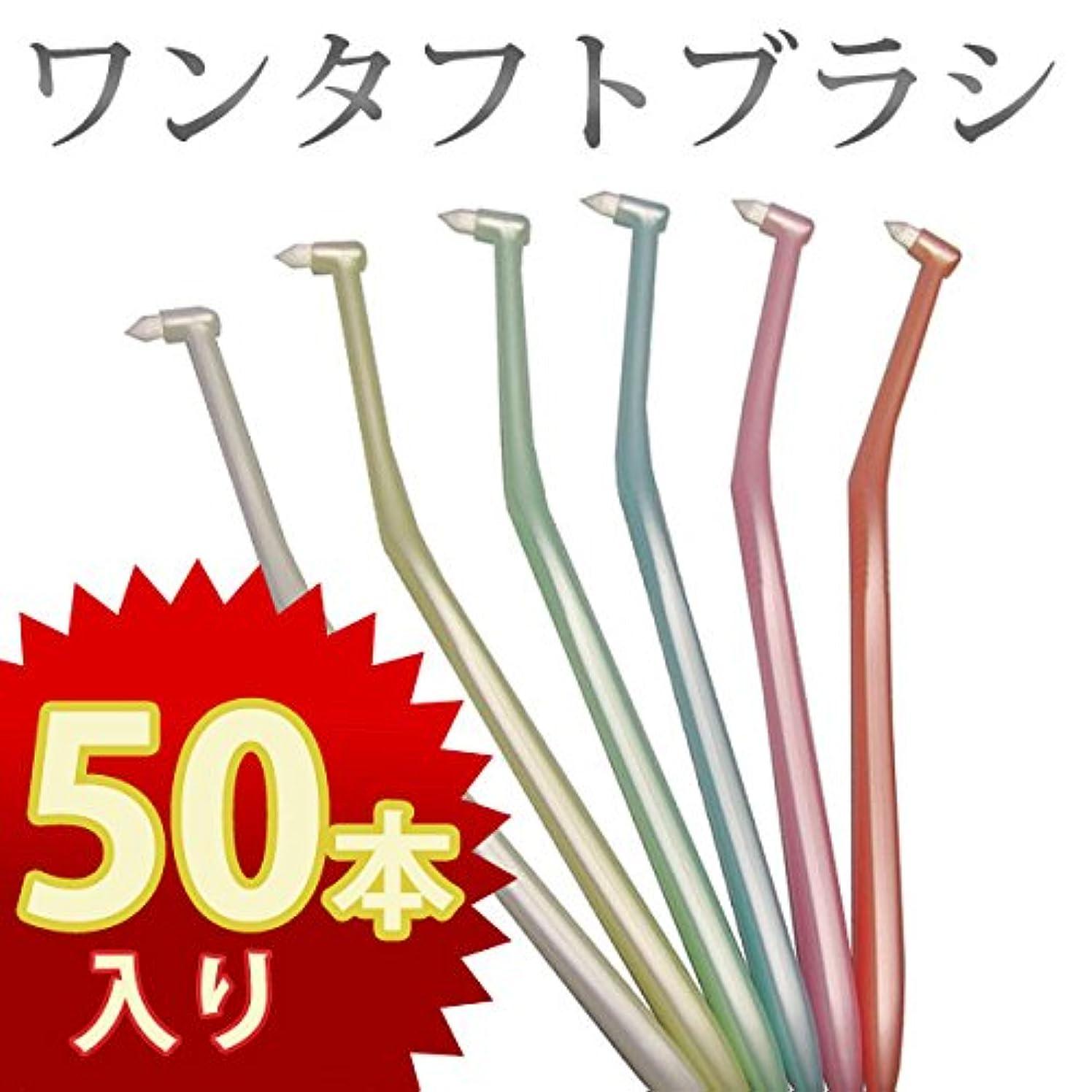いわゆる嘆願タックルラピス 50本入り タフト ブラシ ソフト(やわらかめ) 6色アソート