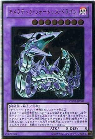 遊戯王 GS03-JP008-GR 《キメラテック・フォートレス・ドラゴン》 Gold