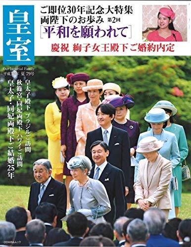皇室 Our Imperial Family 第79号 平成30年夏号 (お台場ムック)