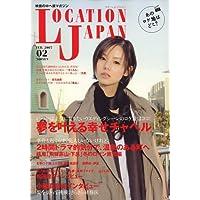 Location Japan (ロケーション ジャパン) 2007年 02月号 [雑誌]