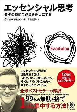 エッセンシャル思考 最少の時間で成果を最大にするの書影