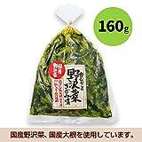 国産 昔ながらの野沢菜きざみ漬け(160g) 漬物 お茶請け