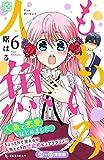 ももいろ人魚 プチデザ(6) (デザートコミックス)
