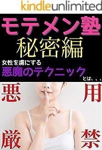 モテるためのメンズ塾!![秘密編]: 恋愛心理学・合コン・ナンパ・婚活に!