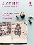 カメラ日和 2007/3月号 vol.11 画像