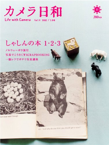 カメラ日和 2007/3月号 vol.11の詳細を見る