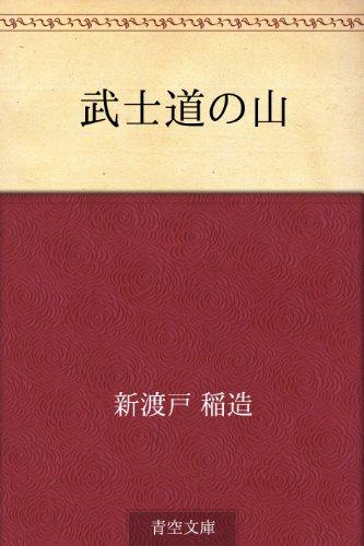 武士道の山の詳細を見る