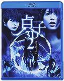 貞子3D2(Blu-ray Disc)