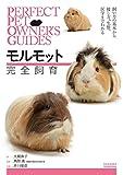 モルモット完全飼育: 飼い方の基本から接し方、生態、医学までわかる (PERFECT PET OWNER'S GUIDES)
