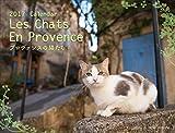 プロヴァンスの猫たち 2017 カレンダー ([カレンダー])