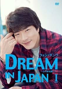 クォン・サンウ DREAM IN JAPAN~心の扉を開いて~ PART I [DVD]