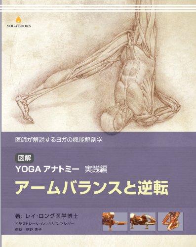 図解YOGAアナトミー実践編 アームバランスと逆転 (YOGA BOOKS)