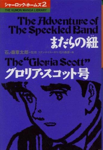 シャーロック・ホームズ (2) (The Kumon manga library)の詳細を見る