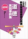 道徳実践事例集(全学年) (教育技術MOOK)