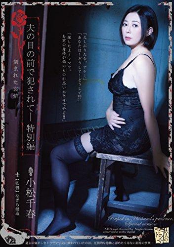 夫の目の前で犯されて—特別編 刻まれた哀情 小松千春 アタッカーズ [DVD] -