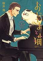 おじさまと猫 第03巻