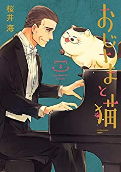 おじさまと猫(3) (ガンガンコミックスpixiv)
