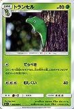ポケモンカードゲーム サン&ムーン トランセル / コレクション サン(PMSM1S)/シングルカード