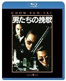 男たちの挽歌 [Blu-ray]