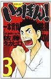 いっぽん! 3 (少年チャンピオン・コミックス)