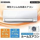 アイリスオーヤマ エアコン 冷暖房 主に8畳用 室内機室外機セット 内部クリーン機能 スタンダード 2.5kW IRA-2502A