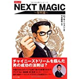 NEXT MAGIC ~黎明篇~