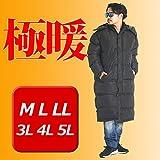 ロングコート 大きいサイズ メンズ 中綿 ダウンコート ベンチコート 68763 3L ネイビー