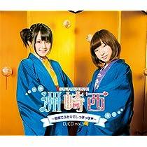 洲崎西 DJCD vol.5 ~島根でふたりでしっぽっぽ~