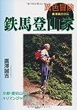 異色冒険 鉄馬登山家—廣澤誠吉自伝