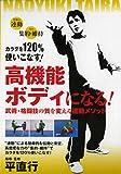 DVD>高機能ボディになる! 武術・格闘技の質を変える連動メソッド (<DVD>)