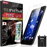 【 HTC U11 ガラスフィルム ~ 強度No.1 (日本製) 】 HTC U11 (HTV33, 601HT) フィルム [ 約3倍の強度 ] [ 落としても割れない ] [ 最高硬度9H ] [ 6.5時間コーティング ] OVER's ガラスザムライ (らくらくクリップ付き)