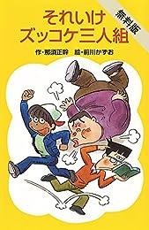 それいけズッコケ三人組【期間限定 無料お試し版】 (ズッコケ文庫)