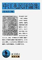 中江兆民評論集 (岩波文庫)
