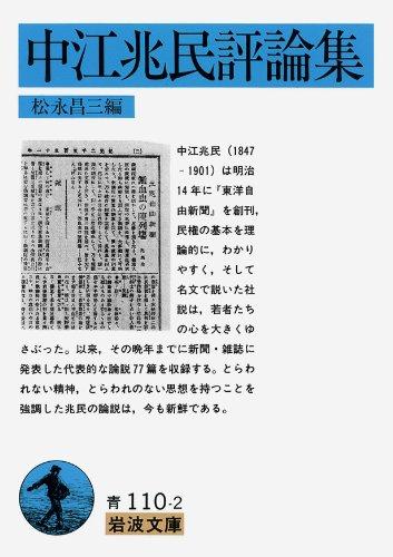 中江兆民評論集 (岩波文庫)の詳細を見る