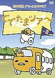ぐでたまツアー Vol.3 [DVD]